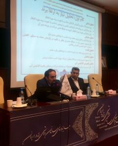 ارائه در کنفرانس بین المللی مدیریت دانش محور
