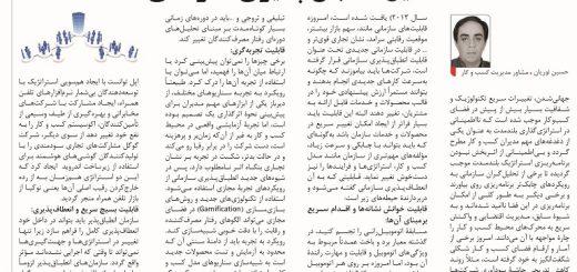 حسین نوریان مشاور مدیریت استراتژیک