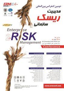 کنفرانس مدیریت ریسک سازمانی